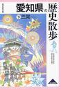 愛知県の歴史散歩 下 三河