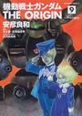 機動戦士ガンダムTHE ORIGIN 9 前 (角川コミックス・エース)