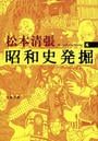 昭和史発掘 新装版 4