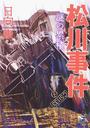 松川事件 謎の累積