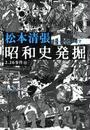 昭和史発掘 新装版 7 2.26事件 3