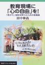 教育現場に「心の自由」を! 「君が代」強制を問う北九州の教職員