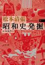昭和史発掘 新装版 9 2.26事件 5