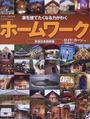 ホームワーク 家を建てたくなる力がわく 完全日本語訳版