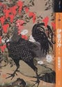 もっと知りたい伊藤若冲 生涯と作品