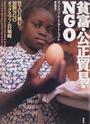 貧富・公正貿易・NGO WTOに挑む国際NGOオックスファムの戦略