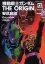機動戦士ガンダムTHE ORIGIN 12 後 (角川コミックス・エース)