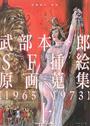 武部本一郎SF挿絵原画蒐集 上 1965〜1973