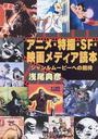 アニメ・特撮・SF・映画メディア読本 ジャンルムービーへの招待