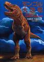 モンゴル大恐竜 ゴビ砂漠の大型恐竜と鳥類の進化