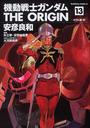 機動戦士ガンダムTHE ORIGIN 13 前 (角川コミックス・エース)