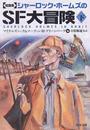 シャーロック・ホームズのSF大冒険 短篇集 下