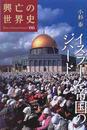 興亡の世界史 What is Human History? 06 イスラーム帝国のジハード