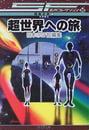 超世界への旅 日本のSF短編集