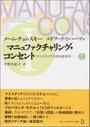 マニュファクチャリング・コンセント マスメディアの政治経済学 1