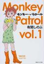 モンキー・パトロール vol.1