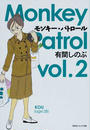 モンキー・パトロール vol.2