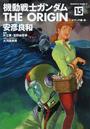 機動戦士ガンダムTHE ORIGIN 15 前 (角川コミックス・エース)