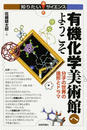 有機化学美術館へようこそ 分子の世界の造形とドラマ