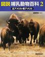 図説哺乳動物百科 2 北アメリカ・南アメリカ