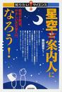 星空案内人になろう! 夜空が教室。やさしい天文学入門