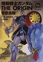 機動戦士ガンダムTHE ORIGIN 16 後 (角川コミックス・エース)