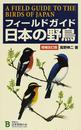 フィールドガイド日本の野鳥 増補改訂版