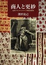 商人と更紗 近世フランス=レヴァント貿易史研究