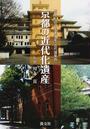 京都の近代化遺産 歴史を語る産業遺産・近代建築物