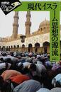 現代イスラーム思想の源流