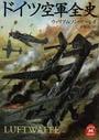 ドイツ空軍全史