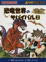 恐竜世界のサバイバル 2 生き残り作戦 (かがくるBOOK)