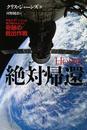 絶対帰還。 宇宙ステーションに取り残された3人、奇跡の救出作戦