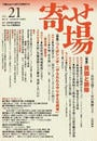 寄せ場 日本寄せ場学会年報 下層社会から現代を照射する 第21号 〈特集〉貧困と排除/学会二〇年の総括