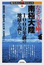 なぞの宝庫・南極大陸 100万年前の地球を読む
