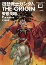 機動戦士ガンダムTHE ORIGIN 18 後 (角川コミックス・エース)