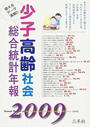 少子高齢社会総合統計年報 2009