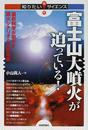 富士山大噴火が迫っている! 最新科学が明かす噴火シナリオと災害規模
