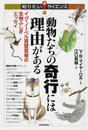動物たちの奇行には理由がある イグ・ノーベル賞受賞者の生物ふしぎエッセイ Part1