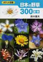 日本の野草300 夏・秋