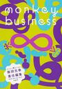 モンキービジネス vol.5(2009Spring) 対話号
