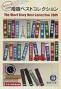 短篇ベストコレクション 現代の小説 2009