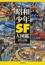 昭和少年SF大図鑑 昭和20〜40年代僕らの未来予想図