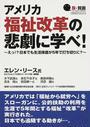 アメリカ福祉改革の悲劇に学べ! えっ!?日本でも生活保護が5年で打ち切りに?