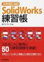 3次元CAD「SolidWorks」練習帳 3次元CAD専用に50の練習課題を掲載!