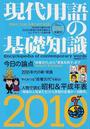 現代用語の基礎知識 2010