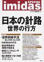 imidas SPECIAL日本の針路世界の行方