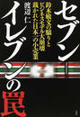 セブン−イレブンの罠 鈴木敏文の驕りとビジネスモデル大崩壊裁かれた日本一の小売業
