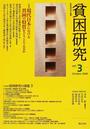 貧困研究 vol.3(2009October) 特集現代日本における貧困の特質をどうとらえるか