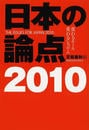 日本の論点 2010 変わるルール変わるシステム